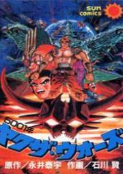 5001-nen Yakuza Wars